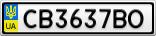 Номерной знак - CB3637BO