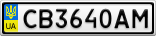 Номерной знак - CB3640AM