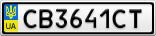 Номерной знак - CB3641CT