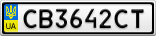 Номерной знак - CB3642CT