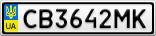 Номерной знак - CB3642MK