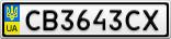 Номерной знак - CB3643CX