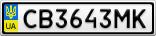 Номерной знак - CB3643MK