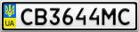 Номерной знак - CB3644MC