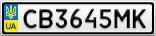 Номерной знак - CB3645MK