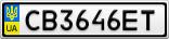 Номерной знак - CB3646ET
