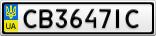 Номерной знак - CB3647IC