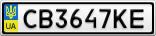 Номерной знак - CB3647KE