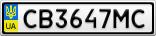 Номерной знак - CB3647MC