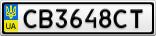 Номерной знак - CB3648CT