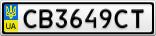 Номерной знак - CB3649CT