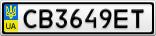 Номерной знак - CB3649ET