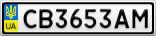 Номерной знак - CB3653AM