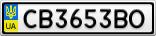 Номерной знак - CB3653BO