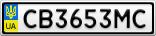Номерной знак - CB3653MC
