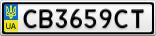 Номерной знак - CB3659CT