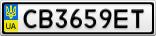 Номерной знак - CB3659ET