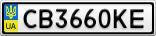 Номерной знак - CB3660KE