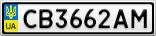 Номерной знак - CB3662AM