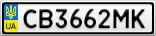 Номерной знак - CB3662MK