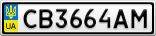 Номерной знак - CB3664AM