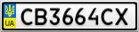 Номерной знак - CB3664CX