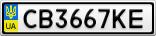 Номерной знак - CB3667KE