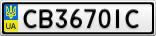 Номерной знак - CB3670IC