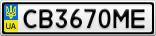 Номерной знак - CB3670ME