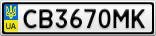 Номерной знак - CB3670MK