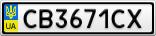 Номерной знак - CB3671CX