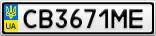 Номерной знак - CB3671ME