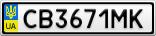 Номерной знак - CB3671MK