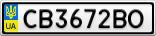Номерной знак - CB3672BO