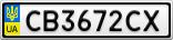 Номерной знак - CB3672CX