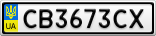 Номерной знак - CB3673CX