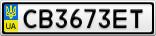 Номерной знак - CB3673ET
