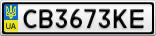 Номерной знак - CB3673KE