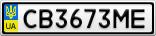 Номерной знак - CB3673ME