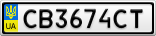 Номерной знак - CB3674CT