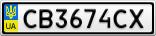 Номерной знак - CB3674CX