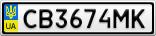 Номерной знак - CB3674MK