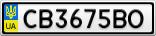 Номерной знак - CB3675BO