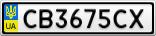 Номерной знак - CB3675CX