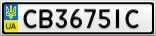 Номерной знак - CB3675IC