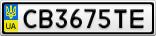 Номерной знак - CB3675TE