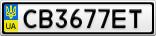 Номерной знак - CB3677ET