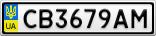 Номерной знак - CB3679AM