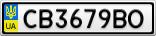 Номерной знак - CB3679BO
