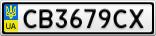 Номерной знак - CB3679CX